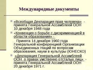 Международные документы «Всеобщая Декларация прав человека» - принята Генерально