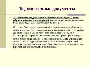 Ведомственные документы «О психолого-медико-педагогическом консилиуме (ПМПк) обр