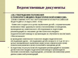 Ведомственные документы «ОБ УТВЕРЖДЕНИИ ПОЛОЖЕНИЯО ПСИХОЛОГО-МЕДИКО-ПЕДАГОГИЧЕСК