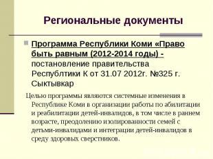 Региональные документы Программа Республики Коми «Право быть равным (2012-2014 г