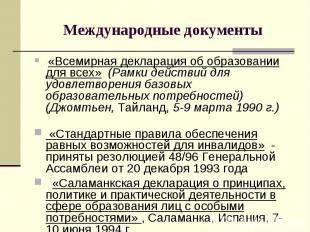 Международные документы «Всемирная декларация об образовании для всех» (Рамки де