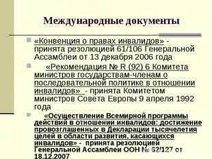 Международные документы «Конвенция о правах инвалидов» - принята резолюцией 61/1