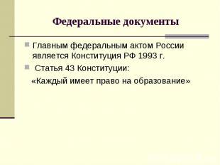 Федеральные документы Главным федеральным актом России является Конституция РФ 1