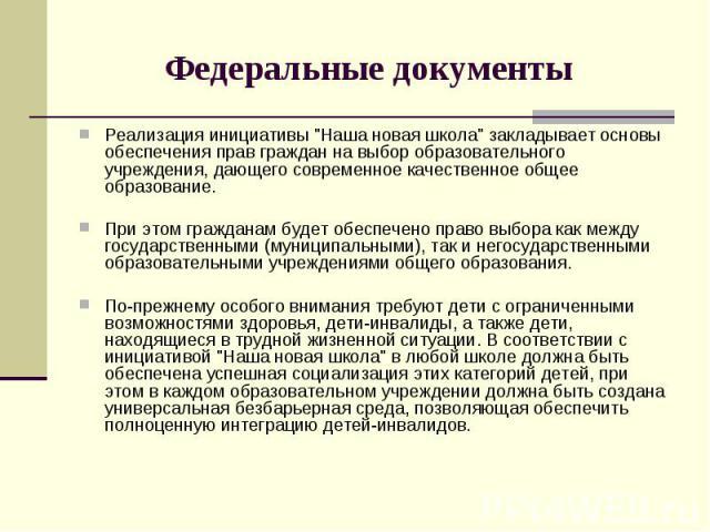 Федеральные документы Реализация инициативы