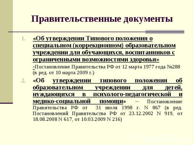 Правительственные документы «Об утверждении Типового положения о специальном (коррекционном) образовательном учреждении для обучающихся, воспитанников с ограниченными возможностями здоровья» -Постановление Правительства РФ от 12 марта 1977 года №288…