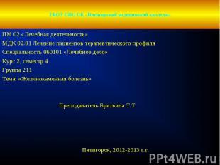 ГБОУ СПО СК «Пятигорский медицинский колледж» ПМ 02 «Лечебная деятельность»МДК 0