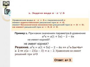 1. Задачи вида Уравнение вида c переменной химеет единственное решение при имеет