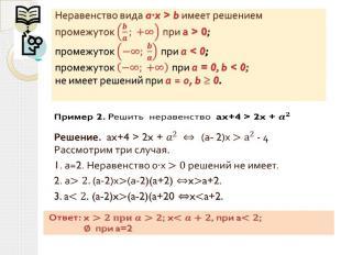 Неравенство вида a∙x > b имеет решением промежуток при а > 0;промежуток пр