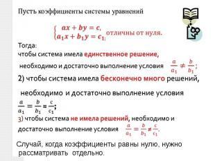 коэффициенты системы уравненийТогда: чтобы система имела единственное решение, н