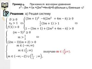 Пример 4. При каких m все корни уравнения - (3m +1)x +(2+4m-6)=0 a)больше 1; б)м