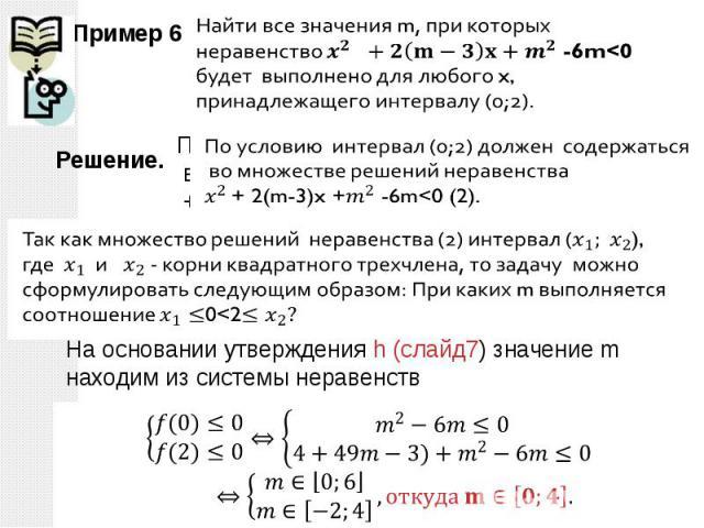 Пример 6.Решение.