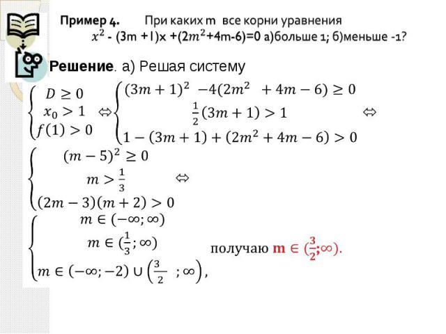 Пример 4. При каких m все корни уравнения - (3m +1)x +(2+4m-6)=0 a)больше 1; б)меньше -1?