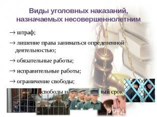 Виды уголовных наказаний, назначаемых несовершеннолетним штраф; лишение права за