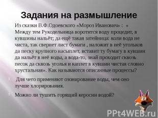 Задания на размышление Из сказки В.Ф.Одоевского «Мороз Иванович» : « Между тем Р