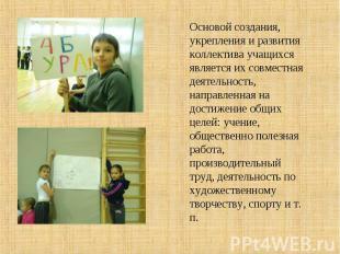 Основой создания, укрепления и развития коллектива учащихся является их совместн
