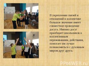 В укреплении связей и отношений в коллективе большое значение имеет совместное п