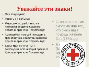 Уважайте эти знаки! Они защищают:Раненых и больных;Медицинских работников и перс