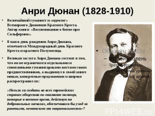 Анри Дюнан (1828-1910) Величайший гуманист и «идеолог» Всемирного Движения Красн
