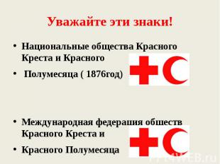 Уважайте эти знаки! Национальные общества Красного Креста и Красного Полумесяца