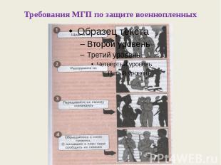 Требования МГП по защите военнопленных
