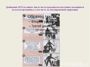 Требования МГП по защите лиц из числа гражданского населения, находящихся во вла