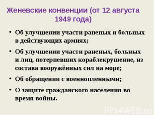Женевские конвенции (от 12 августа1949 года) Об улучшении участи раненых и больн