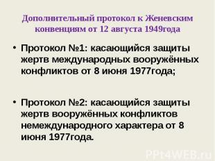 Дополнительный протокол к Женевским конвенциям от 12 августа 1949года Протокол №