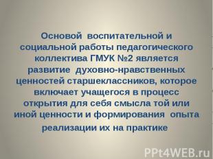Основой воспитательной и социальной работы педагогического коллектива ГМУК №2 яв
