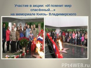 Участие в акции: «И помнит мир спасённый…» на мемориале Князь- Владимирского кла