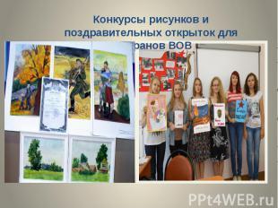 Конкурсы рисунков и поздравительных открыток для ветеранов ВОВ