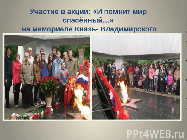 Участие в акции: «И помнит мир спасённый…» на мемориале Князь- Владимирского кладбища