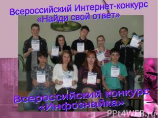 Всероссийский Интернет-конкурс«Найди свой ответ»Всероссийский конкурс«Инфознайка