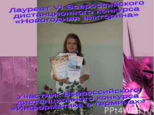 Лауреат VI Всероссийского дистанционного конкурса«Новогодняя викторина»Участник