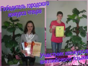 Победитель городскогоконкурса чтецовУчастник конкурсаанглийского языка