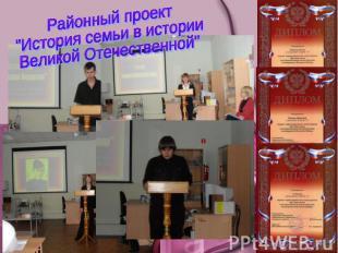 """Районный проект""""История семьи в истории Великой Отечественной"""""""