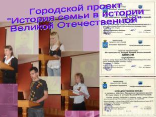 """Городской проект""""История семьи в истории Великой Отечественной"""""""
