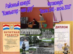 """Районный конкурс""""Компьютер - наш друг"""" Фотоконкурс""""Весна 1945 - весна 2010"""""""