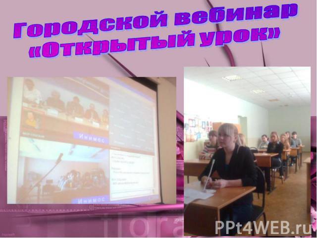 Городской вебинар«Открытый урок»