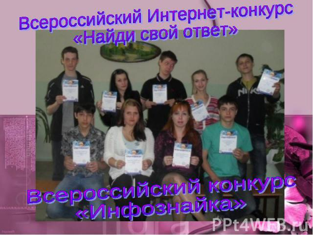 Всероссийский Интернет-конкурс«Найди свой ответ»Всероссийский конкурс«Инфознайка»