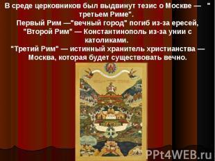 """В среде церковников был выдвинут тезис о Москве — """" третьем Риме"""". Первый Рим —"""""""