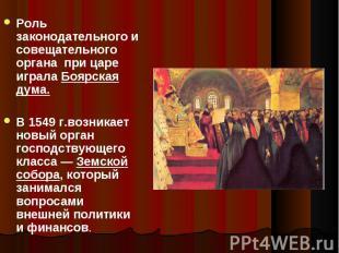 Роль законодательного и совещательного органа при царе играла Боярская дума. В 1