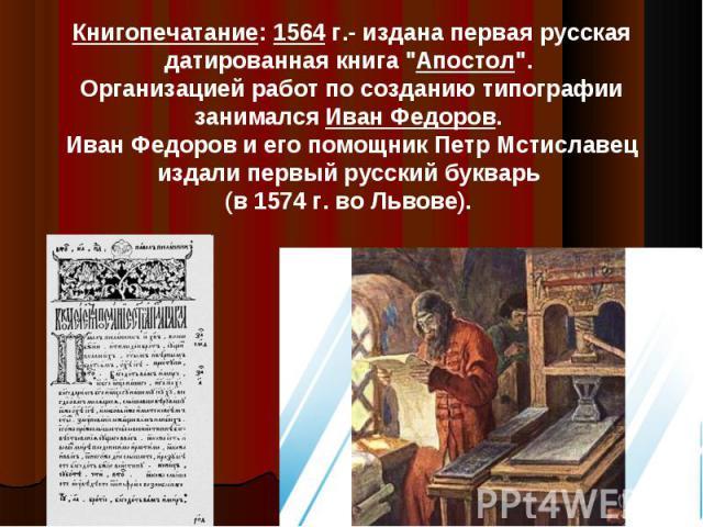 Книгопечатание: 1564 г.- издана первая русская датированная книга