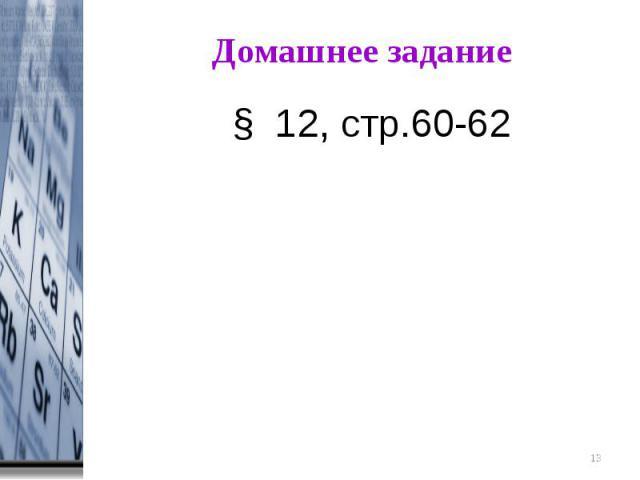 Домашнее задание § 12, стр.60-62