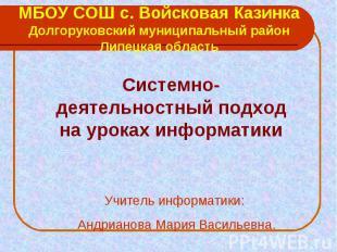 МБОУ СОШ с. Войсковая Казинка Долгоруковский муниципальный район Липецкая област
