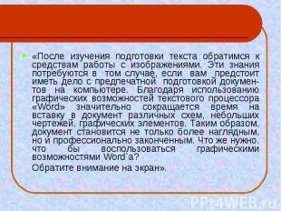 «После изучения подготовки текста обратимся к средствам работы с изображениями.