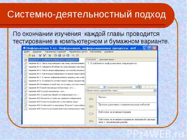 Системно-деятельностный подход По окончании изучения каждой главы проводится тестирование в компьютерном и бумажном варианте.