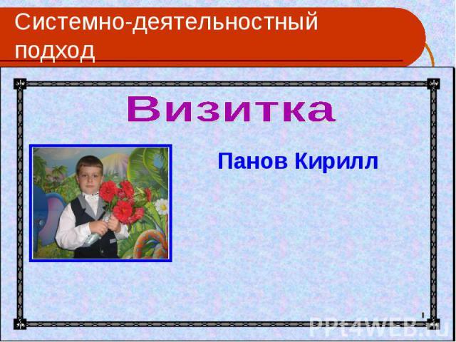 Системно-деятельностный подход ВизиткаПанов Кирилл