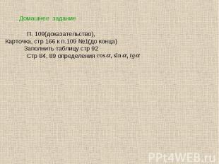 Домашнее заданиеП. 109(доказательство),Карточка, стр 166 к п.109 №1(до конца)Зап