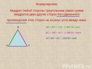 Формулировка:Квадрат любой стороны треугольника равен сумме квадратов двух други