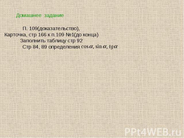 Домашнее заданиеП. 109(доказательство),Карточка, стр 166 к п.109 №1(до конца)Заполнить таблицу стр 92Стр 84, 89 определения